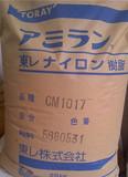 Toray尼龙树脂 CM1017K 高刚性PA6