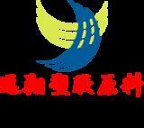 东莞市远翔工程塑胶原料有限公司
